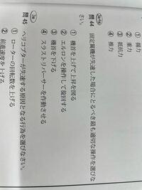 ドローン検定3級の問題です。 問44です。答えは3です 理由が分かりません