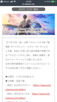 京都アニメーションの映画 ヴァイオレット・エヴァーガーデンはいつから公開しましたか? ネットでは9月18日からだったり11月13日からだったりどれが正しいのか分かりません。 この画像は公式TwitterのURLから...