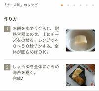 チーズ餅作ろうと思ってるのですが、このレシピについて質問です。耐熱皿に水を入れて、チーズ乗せて、そのままレンチンですか?それとも水は捨てますか?