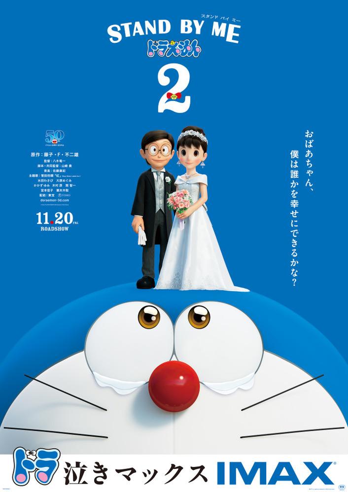映画スタンドバイミードラえもん2 映画のストーリーを考えた山崎貴監督に意見する人は 誰がいる...