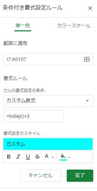 Googleスプレッドシートで条件付き書式を設定したいのですが、数式を入れると上手く設定ができません。 【本日から3日後まで】のセルが青色になるように設定したいと思っています。  書式ルールを「カスタム数式...