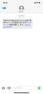 Amazonからメッセージの方に お客さまのAmazonかんたん決済に異常ログインの可能性がありますウェブページで検証お願いします。(URL) というメッセージがきていました。 これは偽物なのでしょうか? なんの疑...