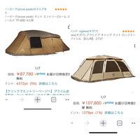 これから、冬キャンプに向けてテントを検討しているのですが、 スノーピークのエントリー2ルーム エルフィールドと小川テントのファシルで迷っています。できれば4シーズン通して今後使用したいと考えています。皆様の意見を参考にしたいです。どうかアドバイス頂きたいです!ちなみに使用人数は2〜4人で普段キャンプをします。