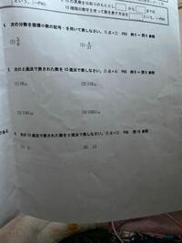 答えだけでいいので数学教えてください。 レポート間に合いません。