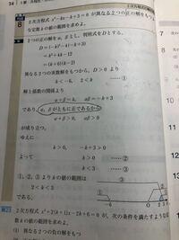 数2の式と証明の分野です。下記の写真の問題でα、βが正の数と言える決め手はどこにあるのでしょうか?初歩的な質問ですみません。どなたかよろしくお願いします。