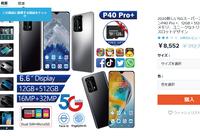 日本通信&b-mobileに新規で申し込もうと思っています。 ------------ 本体なんですけど、安いので下記にしたいけど問題ありますか? 新品で1万円以下なので、テザリング以外の性能を求めない私には、これ...