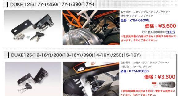 KTM125デュークについて 僕はSOxで購入したのですが、SOxと正規ディーラーで売ってるものは全く別物という話を聞きました。 そこで聞きたいのですが、正規に使えるパーツなどはSOxで購入した...