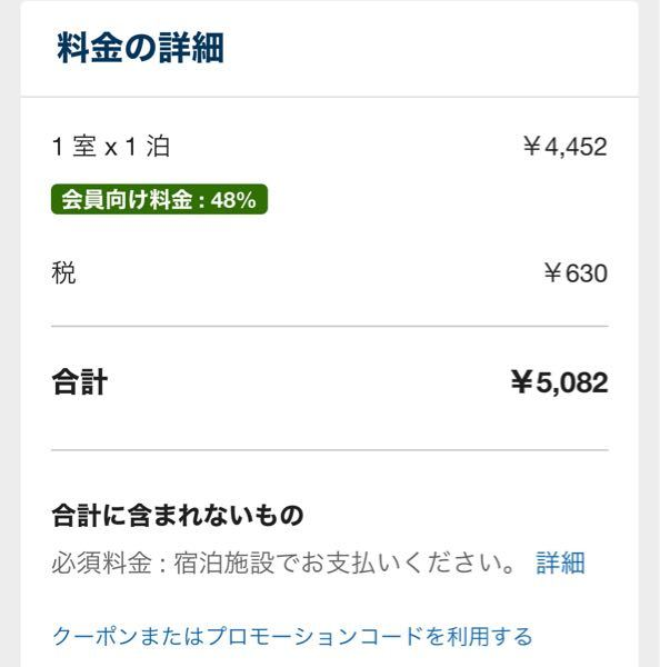 Expediaを活用したホテル予約の質問です。下記の画像の合計に含まれないものとは、事前払いと別で現地払いをしなくてはならないのでしょうか。支払い額5082円では無いのでしょうか。 大人二名 1...