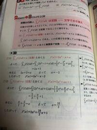高校数学積分について。 この問題でなぜ∮[1→-1]f(t)dtが定数であるとわかるのでしょうか?(インテグラルの表記が間違っていたらすみません  積分でこんがらがってしまったので出来るだけわかりやすくお願いします...