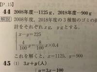 連立方程式の問題です 途中式が欲しいですお願いします