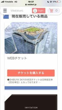 渋谷スカイについてです。 入場料はいくらですか? また、入場料とは別に屋上にいくためのお金を払うんですか? 26日に行きたいんですけど、写真の画面の予約で屋上まで行けますか? どなたか詳しい人教えて下さ...