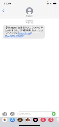 Amazonからsms(ショートメール)が届きました。内容はアカウントの停止。住所まで入力して異変を感じそれ以降は入力していませんが大丈夫でしょか。 おそらく詐欺だと思うのですが。