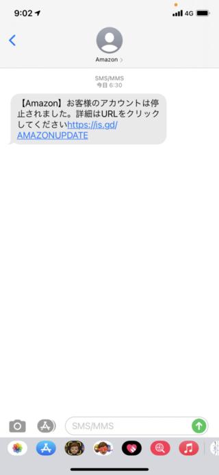 ショート amazon メール から