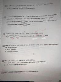 数学IAわかる人お願いします!!!! 明日、テストなのに、答えがなくて詰んでます!!!!全然分かりません!!!!!!  これ以外にも答えがなくて困ってるの4枚あります!!お願いします!!!