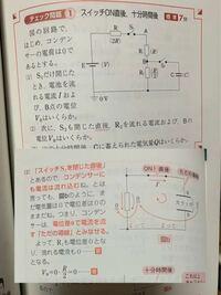 (2)の問題なのですが、コンデンサーの電位差が0なのは分かるのですが、コンデンサーの電位差が0だとR2の電位差も0で電流も0になるのですか?