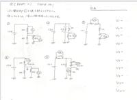 回路図の問題なんですけど全く分かりません。 誰かわかる方答え教えてください。 理解できません。