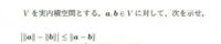 線形代数、実内積空間の証明問題です。 教えて下さい。よろしくお願いします。