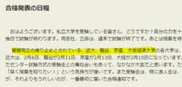 関西大学の滑り止めに産近甲龍を受けずに大阪経済大学を受ける人は結構いますか? https://manabiba.senseiplace.com/students/imura/passing_exam_story https://www.takeda.tv/nishinomiyakita/student/post-12...