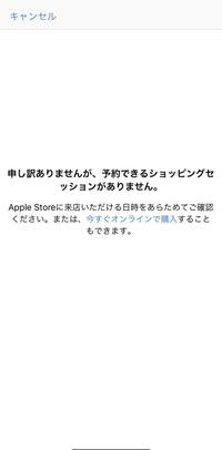 予約 アップル ストア Apple Storeに事前予約なしで当日入店する流れを紹介