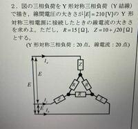 電気回路の平衡三相回路についてです。分からないので、至急教えてください。よろしくお願いします!