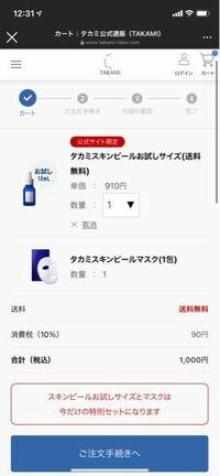 このタカミの美容液を試したみたいのですが、初回限定で千円と知り、購入しようと考えています。 これは、一度買うと定期で届くようになってしまいますか?それともただお試しを千円で購入できるだけですか?