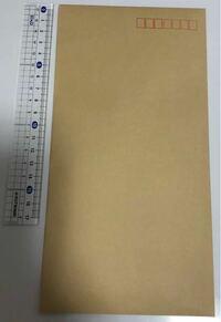 ゆうゆうメルカリ便 匿名発送について この封筒の大きさで郵便局に出しに行きたいんですけど大丈夫ですかね?厚さは3cm以内に収まってます。ゆうゆうメルカリ便は初めてなので良く分かりません.....。  とりあえ...
