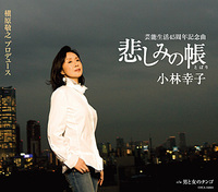 小林幸子さんの最近の曲好きですか???