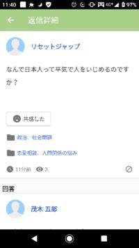 なんで反日投稿者は被害妄想が強いんですか? https://detail.chiebukuro.yahoo.co.jp/qa/question_detail/q10235933870?fr=and_other いじめは外国にもあります