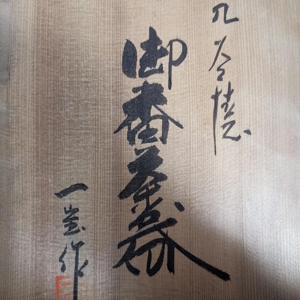 九谷焼 一宝作 とは読めるのですが何て書いてあるか教えてほしいです。 急須と湯呑のセットで共箱に書いてあります。