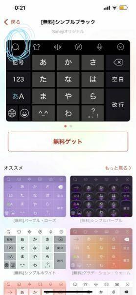 キーボード着せ替えアプリのSimejiについて聞きたいのですがたまにスマホ開いてLINE等でキーボードを打つ時左上のきのこボタンが顔になってニコニコ笑う現象が起こるのを知ってますか?知ってる人いたらどう言った頻 度でそれが起きるのか知りたいです!