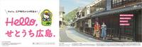 広島県内竹原市を観光された方はどのような印象を受けましたか? 広島バスセンターから芸陽バスの高速バスの名前がかぐや姫号ですが、ハローキティも同じようなことをしています。