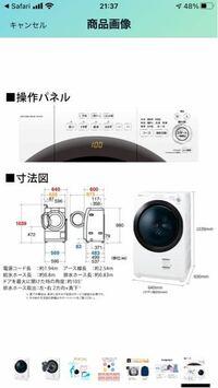 内寸が60cm×60cmの防水パンは写真のドラム式洗濯機は設置可能ですか?