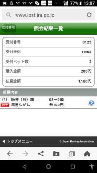 阪神9レース 3-1.2.4.9しょうぶ~ かいましたか?