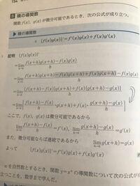 微分 積の導関数の証明についてです 3行目から4行目の変形がよかわかりません。 誰か教えて下さい!