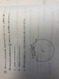 この問題の(1)で私は∠BPOが30°なので対頂角で∠APCも30°にADに補助線を入れると円周角と中心角の関係で∠ADCが15°になると思ったのですがなぜそうならないんですか? 答えは⌒ACが円周の15/1であることを利用して中心角を求めて円周角を求め答えを出していました。