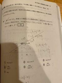 物理基礎センター。下の写真の図なんですけど、 sinθなのかcosθなのか分かりません。物体の垂直抗力はmgcosθで、書き込んだようにmgcosθ=Fsinθにはならないんですか?