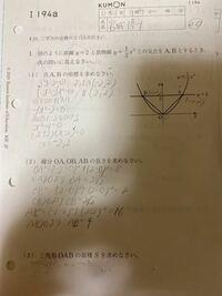 三平方の定理のこの問題の(3)三角形OABの面積Sを求めなさい。の所がわかりません! 式と答えをおなかお願いします