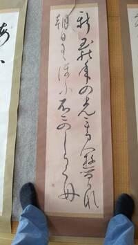 祖母の書いた草書体が読めません。何と書いているのでしょうか?