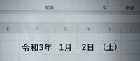 おはようございます  エクセルで 令和3年 1月 2日 (土) 日付を打ったら I のセルに(土)が 自動に表示できるようにしたいのですが 関数を教えてください。各セルごとに 区切ってますが・・・お願いします。