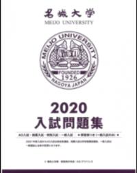 名城大学の過去問で赤本とこのタイプのものがあるのですが何が違うのでしょうか