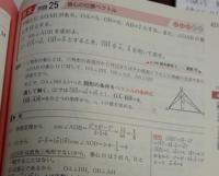 高校数学の質問です。なぜ三角形OABは直角三角形でないといえるのでしょうか?