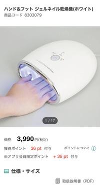 ジェルネイルでネイルチップを初めて作りたいと思っています。ジェルネイル用のライトをニトリで購入したいと考えています(下に画像あります)。 この商品は初心者でも簡単に使用ますか?
