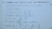 三角比の相互関係の単元です。 問題を解いたのですが、間違っている様な気がして…これで合っていますかね?