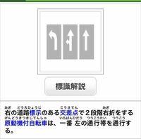 二段階右折をするのに、なぜ左折の通行帯を通らなければならないのですか?