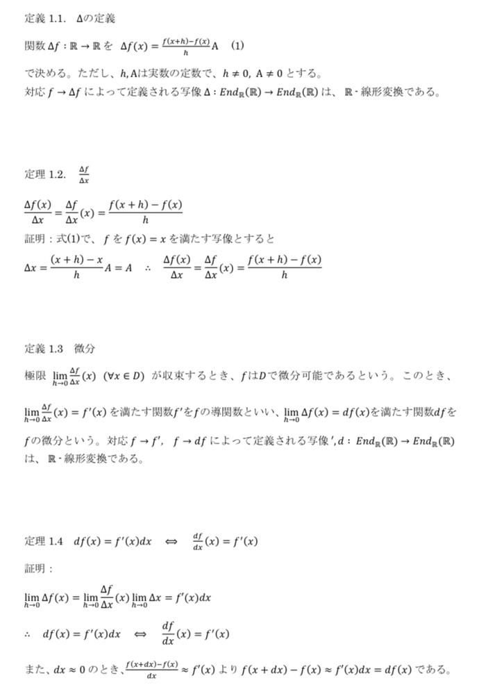 数学得意な人教えてください 微分の定義です。矛盾点はあるでしょうか?