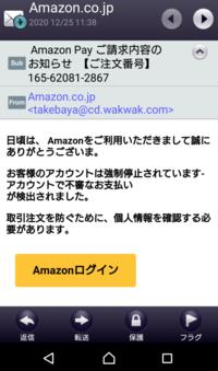このメールがきましたが、怪しいやつですか?