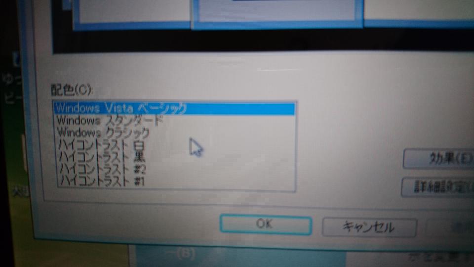 「Windows Vista」がありません どうしたら良いですか