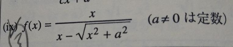 大学数学の解析学の問題です。こちらの導関数の求め方を教えて頂きたいです!