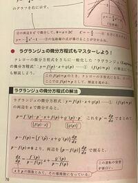 ラグランジュの微分方程式の解法について このようなめんどくさい式変形をするのはなぜですか?