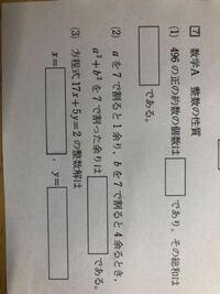 数学の問題です。解答をお願いします。